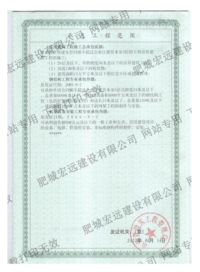 资质认证证书2